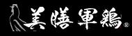美膳軍鶏オンライン
